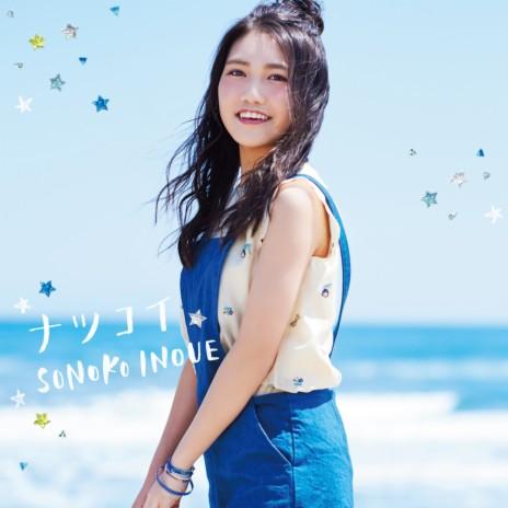 Natsukoi (Instrumental)