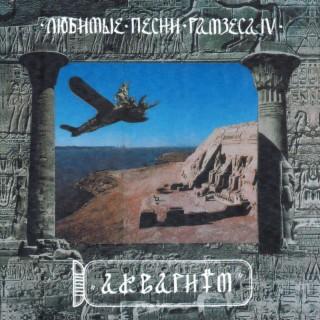 Любимые песни Рамзеса IV - Boomplay
