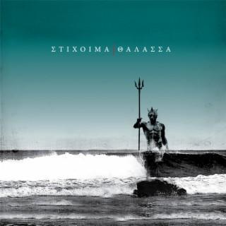 Thalassa - Boomplay