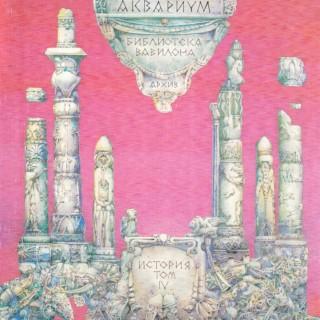 История Аквариума, Том 4 (Библиотека Вавилона) - Boomplay