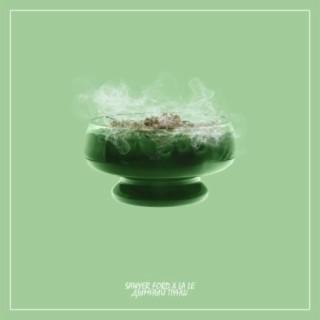 Дымный пунш - Boomplay
