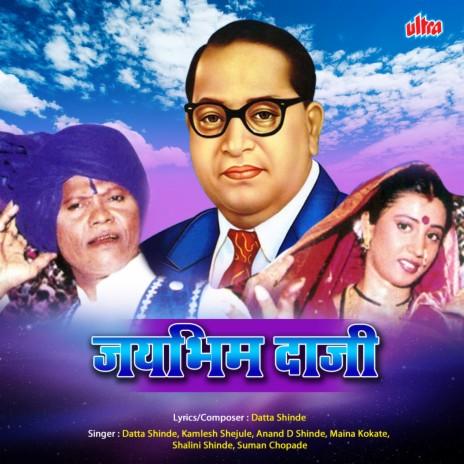 Vahini Jay Bhim Boltoy-Boomplay Music