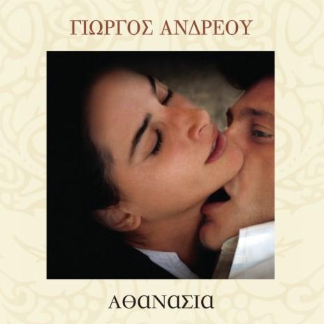 Taxidi (OST ATHANASIA)