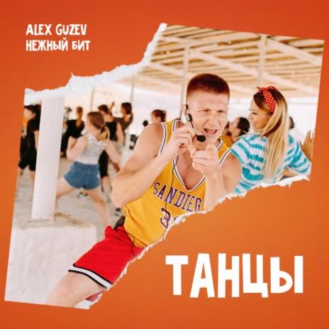 Танцы ft. Alex Guzev
