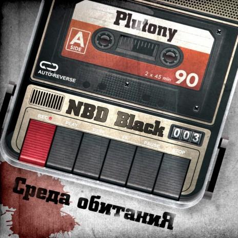 Мой организм ft. NBD Black