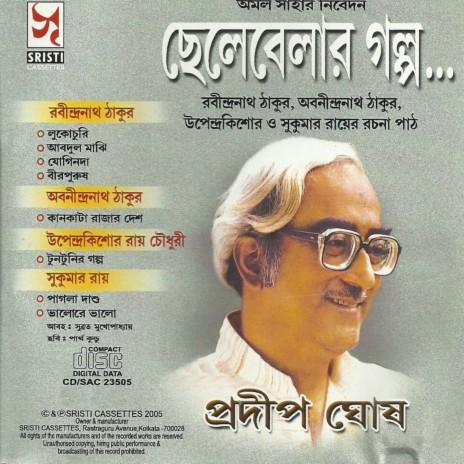 Kankata Rajar Desh-Boomplay Music