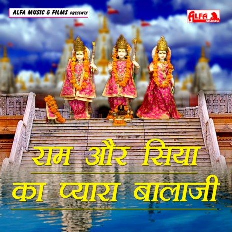 Ram Aur Siya Ka Pyara Balaji-Boomplay Music