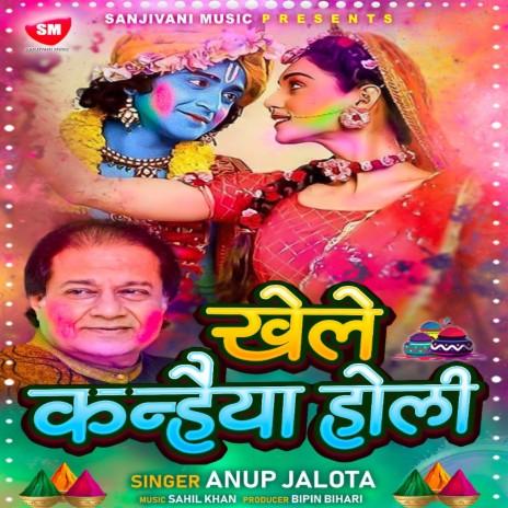 Khele Kanhiya Holi-Boomplay Music