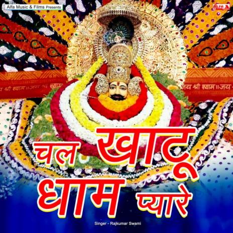 Mhare Ghar Aaijo Re Sanwariya-Boomplay Music