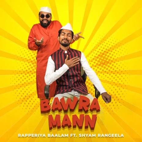 Bawra Mann ft. Shyam Rangeela