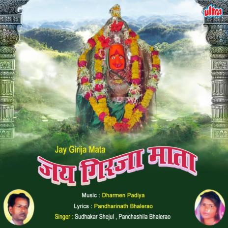 Girja Matechi Chhaya Bhaktavar Padali Ga