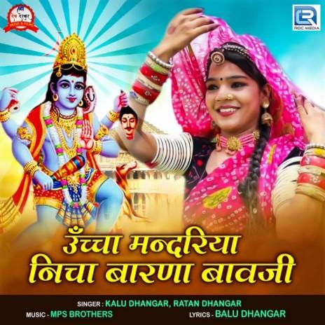 Uncha Mandriya Nicha Barna Bavji ft. Ratan Dhangar