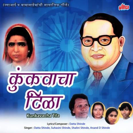 Rama Aai Pari Tila Kunkvacha-Boomplay Music