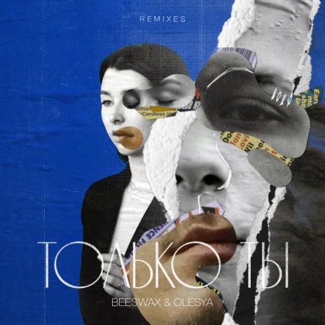 В твоих глазах (Denis Kotlyar Remix)