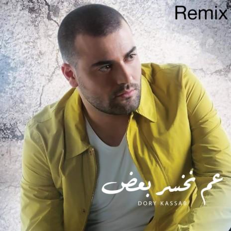 3am nekhsar Baad (Remix)