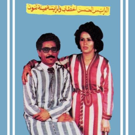 Ighal Ouhbib Ighidda