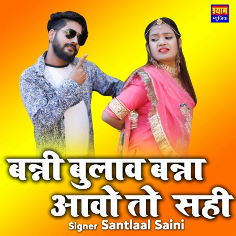 Banni Bulaw Banna Aawo To Sahi