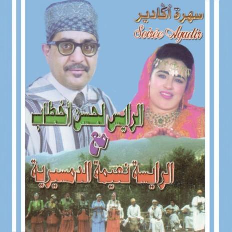 Awali Nserf Ardar Ouhbib