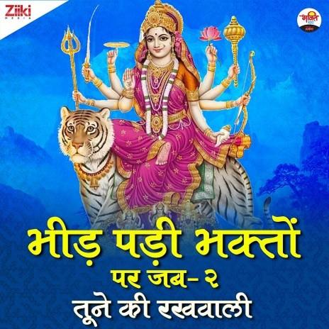 Bheed Padi Bhakto Par Jab Jab Tune Ki Rakhwali -Boomplay Music