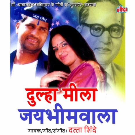 Bhimji Hai Tera Sahara-Boomplay Music
