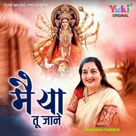 Maiya Tu Jaane-Boomplay Music