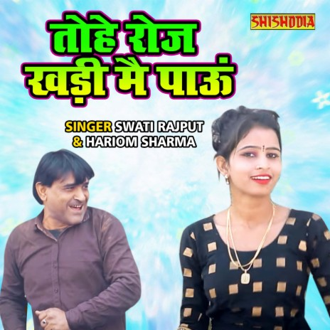 Tohe Roj Khadi Main Pau ft. Hariom Sharma