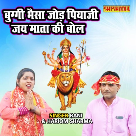 Buggi Bhaisa Jod Piyaji Jay Mata Ki Bol ft. Hariom Sharma