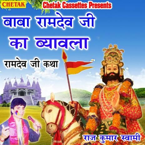 Baba Ramdev Ji Ka Byavala-Boomplay Music