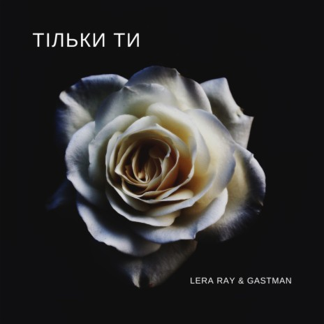 Тiльки Ти (Kill the Lights Kosmmik Mix Instrumental Version) ft. Gastman & Kosmmik-Boomplay Music
