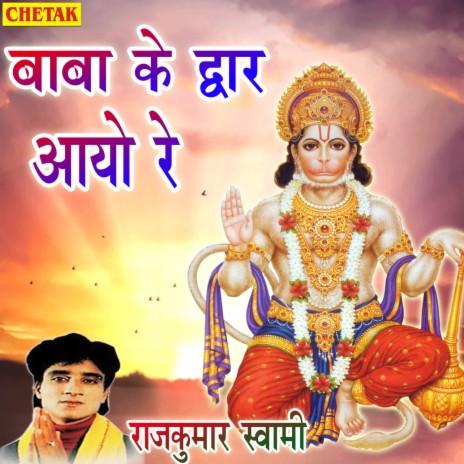 Baba Ke Dwar Aayo Re-Boomplay Music