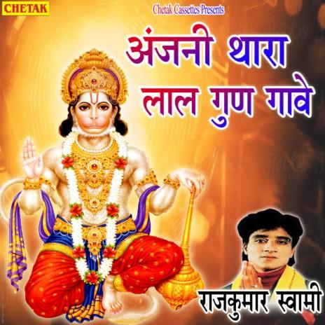 Anjani Thara Laal Gun Gava-Boomplay Music