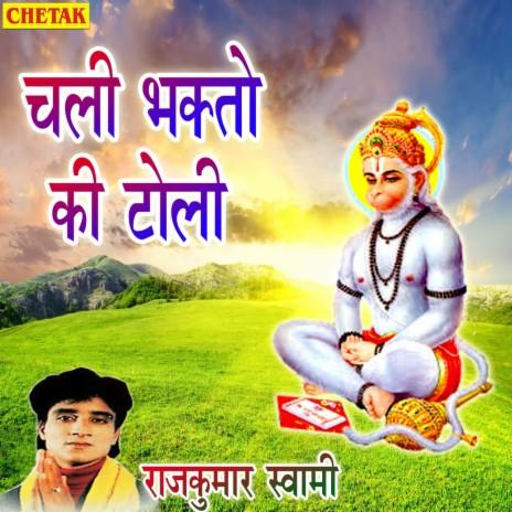 Chali Bhakto Ki Toli-Boomplay Music