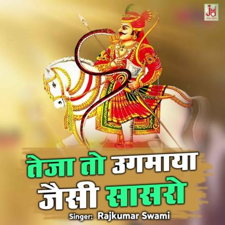 Teja To Ugmaya Jasi Sasro-Boomplay Music