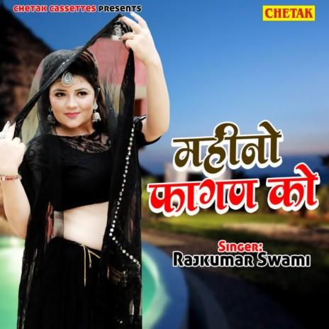 Mahina Fagunko-Boomplay Music
