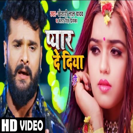 Pyar De Diya ft. Antra Singh Priyanka