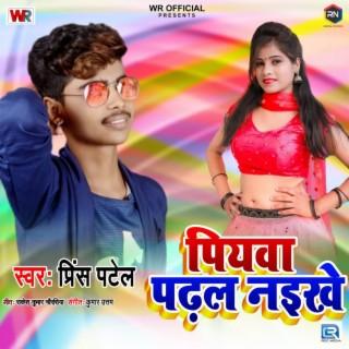 Piyawa Padhal Naikhe - Boomplay