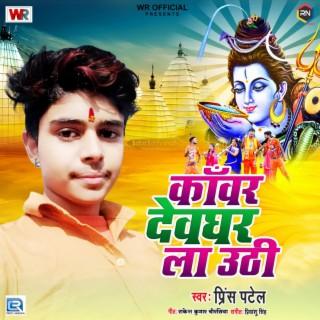 Kanwar Devghar La Uthi - Boomplay
