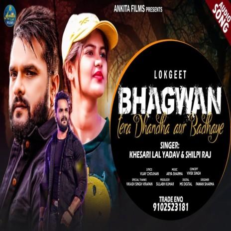 Bhagwan Tera Dhandha Aur Badhaye ft. Shilpi Raj