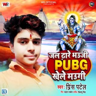 Jal Dhare Bhauji Pubg Khele Maugi - Boomplay