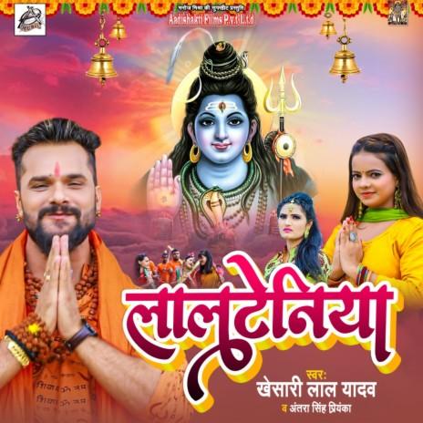Lalteniya ft. Antra Singh Priyanka