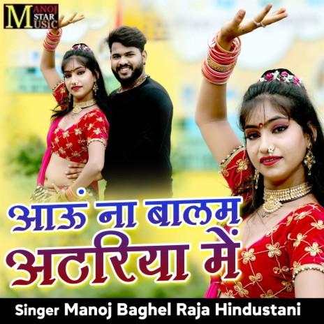 Aaun Na Balam Atariya Mein-Boomplay Music