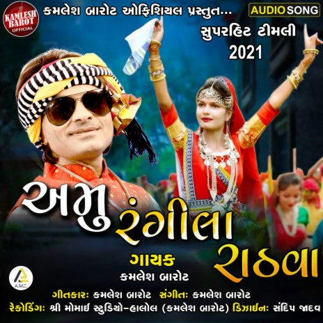 Amu Rangila Rathva-Dj Timli 2021-Boomplay Music