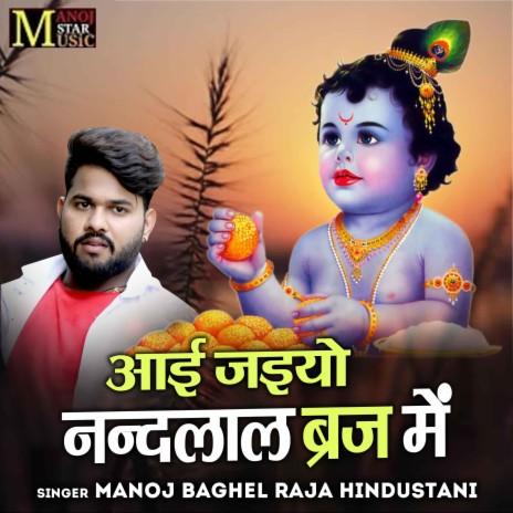 Aai Jaiyo Nandlaal Biraj Mein-Boomplay Music