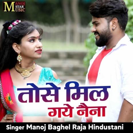 Tose Mil Gaye Naina-Boomplay Music