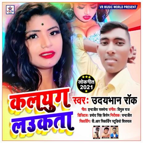 Kalyug  Laukata (Bhojpuri Song)-Boomplay Music