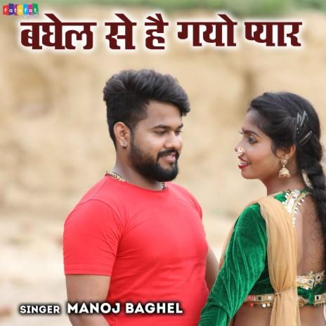 Baghel Se Hai Gayo Pyar-Boomplay Music