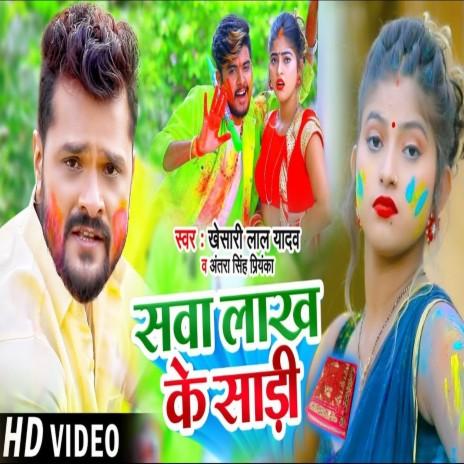 Sava Lakh Ke Sari ft. Antra Singh Priyanka