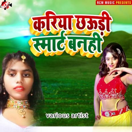 Kariya chhaudi smart banahi-Boomplay Music