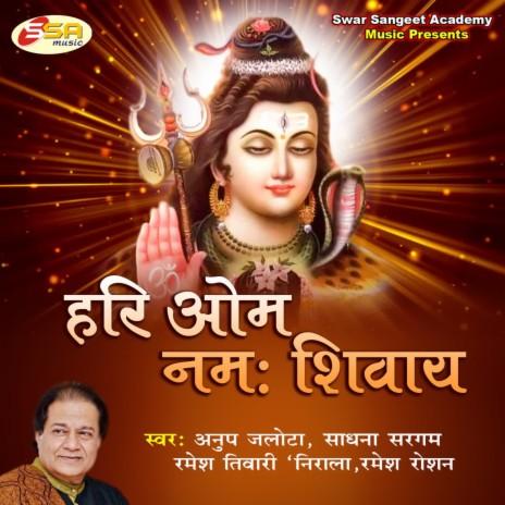 Hari Om Namah Shivayah ft. Ramesh Roshan & Sadhna Sargam-Boomplay Music