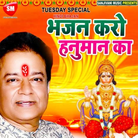 Bhajan Karo Hanuman Ka (Bhojpuri)-Boomplay Music